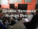 Что такое Дизайн Человека. Секреты Human Design. Даниил Трофимов.