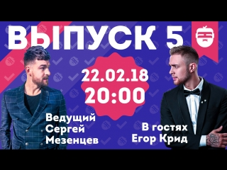 Интернет-шоу Ночной контакт. 5 выпуск. В гостях Егор Крид
