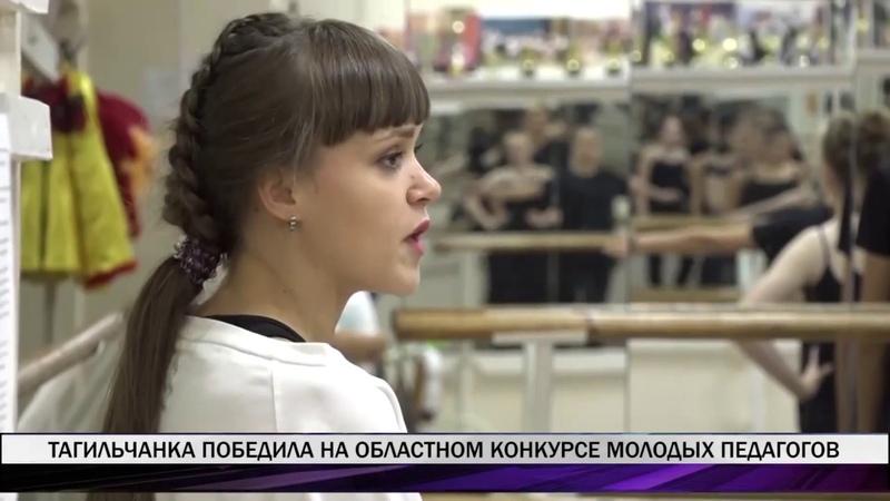 Тагильчанка одержала победу на региональном этапе Всероссийского конкурса молодых педагогов