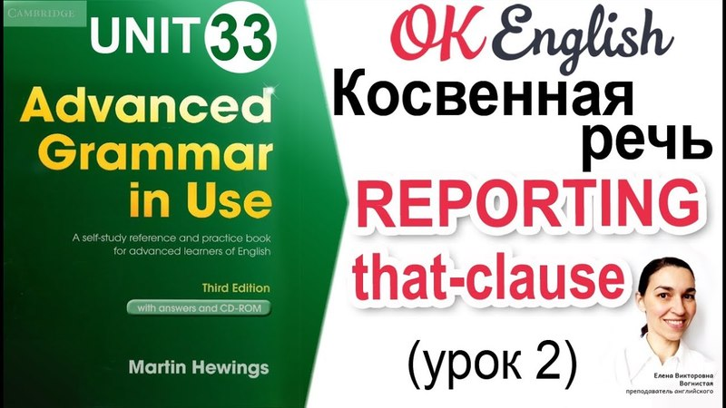 Unit 33 Reported Speech (2), THAT-clause 📗Английская грамматика Advanced | OK English