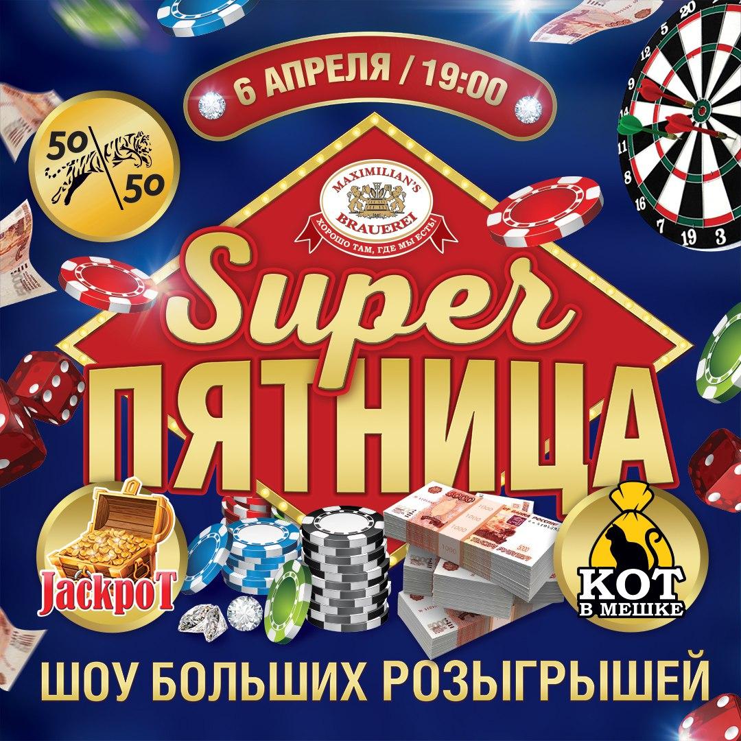Афиша Тюмень Super ПЯТНИЦА в «Максимилианс» Тюмень