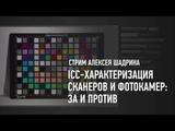 ICC-характеризация сканеров и фотокамер за и против. Алексей Шадрин