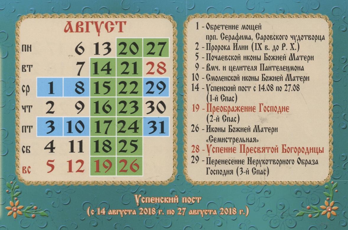 Православный церковный календарь на август 2018 года: праздники, Дни памяти, посты