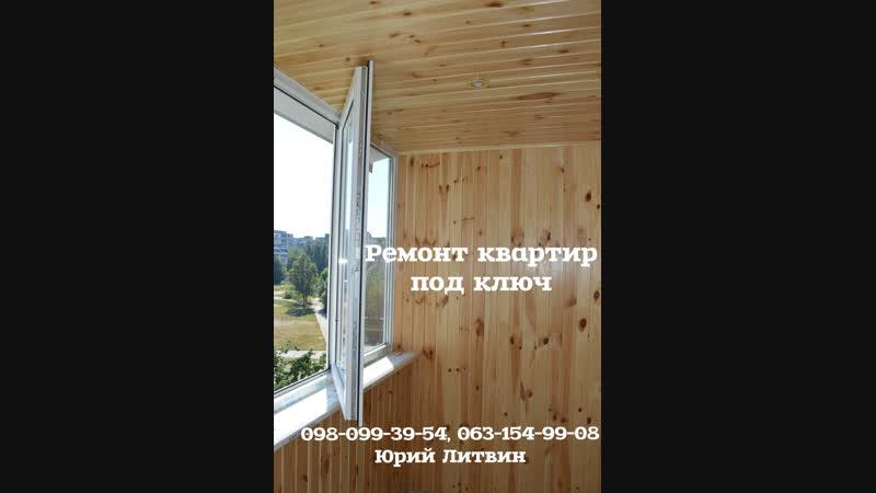 Комната с балконом Вагонка Ремонт квартир под ключ Запорожье Юрий Литвин