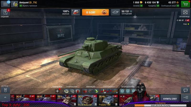 [Stream] WoT Blitz - Докачиваем Chi-To