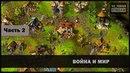 Knights Merchants Война и Мир Часть 2