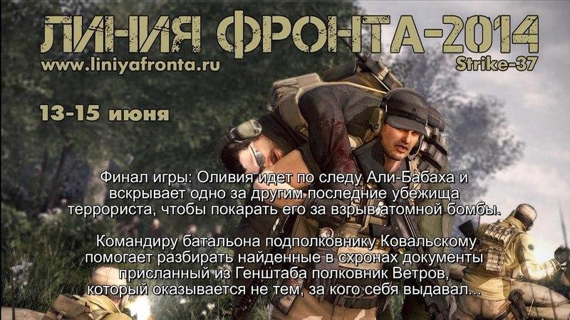 ЛИНИЯ ФРОНТА - Истории - №4