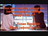 Әйел адам қайыніні_ қайынағасы (намаxрамдардың) ал(720P_HD).mp4
