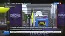 Новости на Россия 24 Гонка беспилотников прошла на Елисейских полях