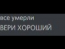 Ao МонтажиГ   Спасите Морта