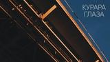 Курара - Глаза live