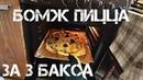 БОМЖ ПИЦЦА ЗА 200 РУБЛЕЙ