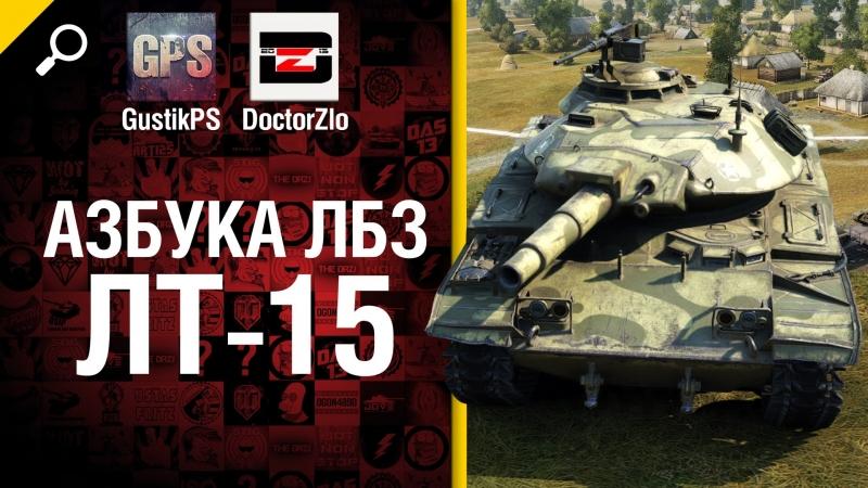 ЛБЗ Т-55А ЛТ-15 на Т-49