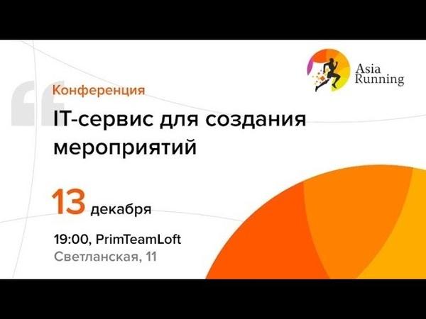 Мини-конференция AsiaRunning.Ru - IT-платформа для спортивных мероприятий