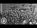 1969 год. Московская консерватория им. Чайковского. И. Брамс. 3-я часть Poco allegretto из Симфонии № 3
