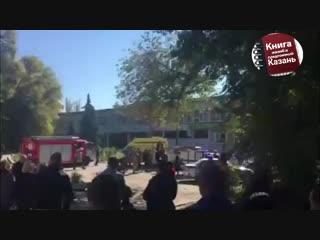 Взрыв в колледже в Керчи. Керчь