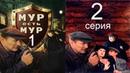 МУР есть МУР 1 сезон 2 серия