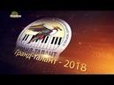 Гранд - Талант 2018 . Урочисте відкриття другого всеукраїнського фестивалю.