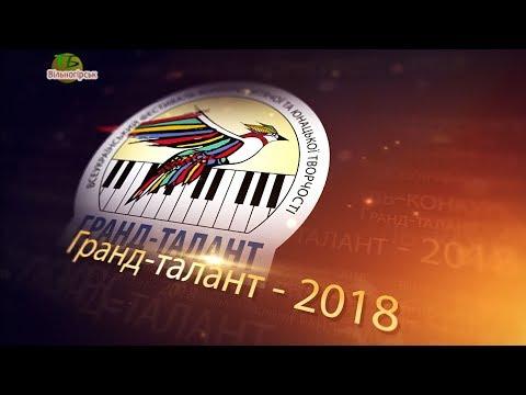 Гранд Талант 2018 Урочисте відкриття другого всеукраїнського фестивалю