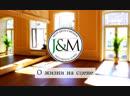 """J&M School - о жизни на сцене. Впечатления учеников группы """"Мюзикл-Teens"""" после показа мюзикла """"Приключения Барона Мюнхгаузена"""""""