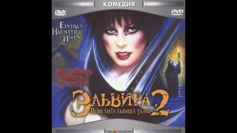 Фильм Эльвира: Повелительница тьмы 2 (2002)