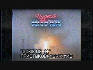 Пилотируемый корабль «Союз МС-11» успешно пристыковался к Международной космической станции