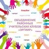 """Объединение районных учительских клубов """"Эргиир"""""""