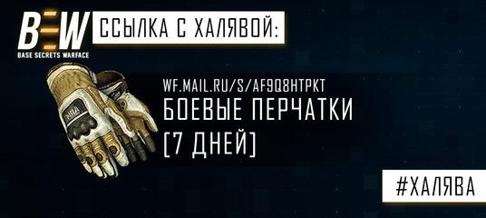 Варфейс забери подарок боевые перчатки на 3 дня 65