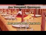 ДТК ресторан