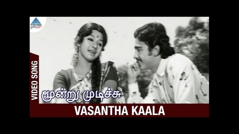 Moondru Mudichu Tamil Movie Songs Vasantha Kaala Video Song Kamal Rajini Sridevi MSV