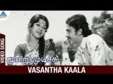 Moondru Mudichu Tamil Movie Songs Vasantha Kaala Video Song Kamal Rajini Sridevi MSV