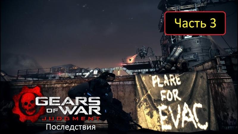 Gears of War: Judgment - Последствия [Xbox 360] - Часть 3 - Тупик