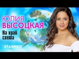 Юлия Высоцкая - На край света
