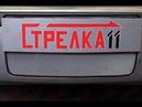 Защита радиатора SKODA OCTAVIA I рестайлинг 2000-2010г.в. Хром - strelka11