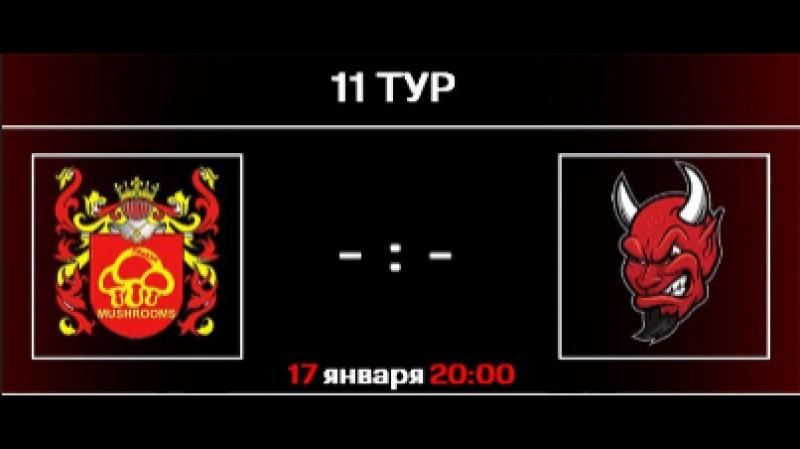 Чемпионат (17-ый сезон), 11-ый тур: 17.01.18.: Грибы~Gates of Hell.