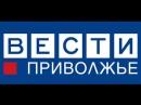 Вести Приволжье (Россия-1 ГТРК Приволжье 13.07.2011) Повтор На Телеканале Россия-24