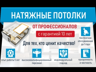 Натяжные потолки Сибай Баймак Кизил Аскар МАгнитогорск