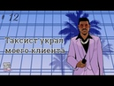 Grand Theft Auto Vice City ► ТАКСИСТ ЗАБРАЛ МОЕГО КЛИЕНТА ► 12