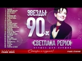 Звёзды 90-х - Светлана Рерих