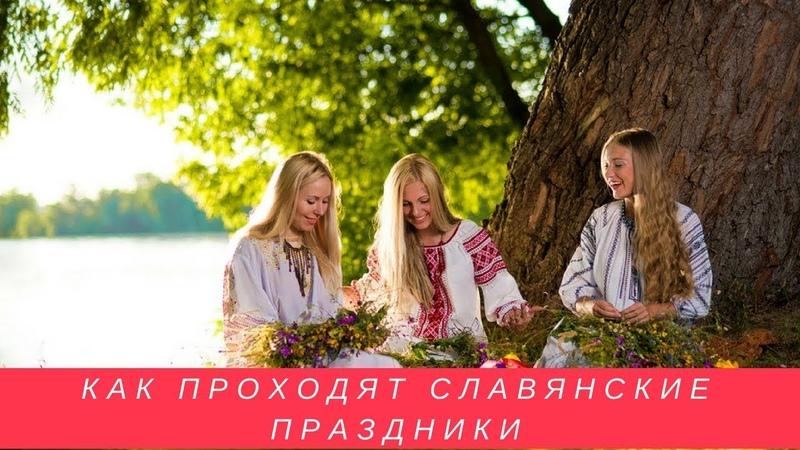 СВЕТОЗАР (Игорь Яцков) | Как проходят славянские праздники