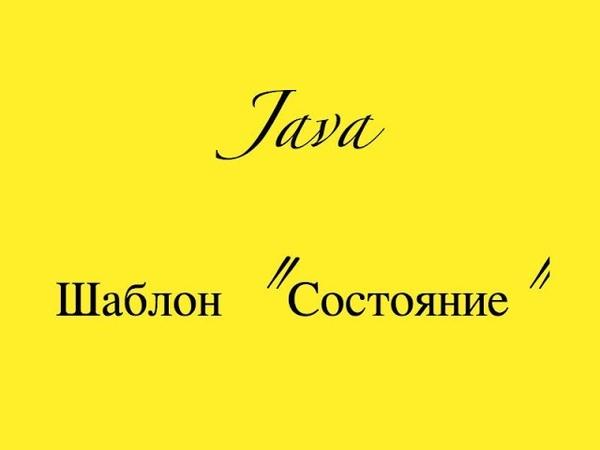 Шаблоны Java. Состояние (State)