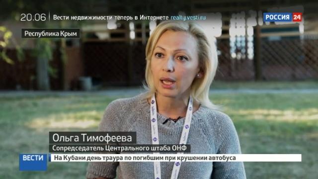 Новости на Россия 24 • На Тавриде стартовала смена для журналистов