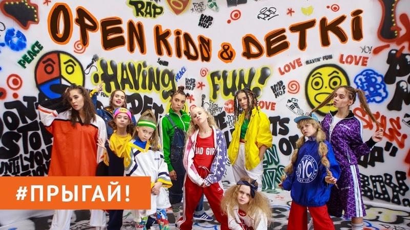 Open Kids ft. DETKI – Прыгай! (Official Video)