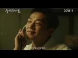 Yoo Ah In _ Sovereign Default Teaser Trailer
