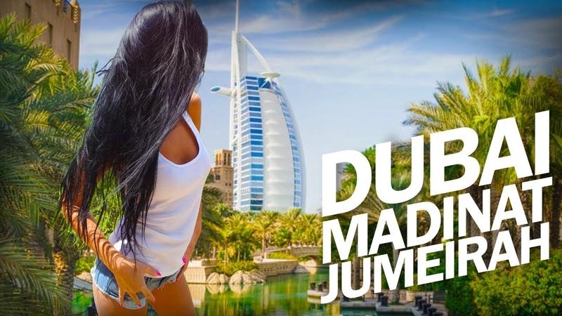 Отдых в Дубае. Дубайская Венеция Мадинат Джумейра - Madinat Jumeirah Dubai. Отели в Эмиратах, ОАЭ