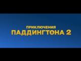 ПРИКЛЮЧЕНИЯ ПАДДИНГТОНА 2 [ Официальный дублированный трейлер ]