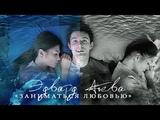 Эдвард Атева - Заниматься любовью (Премьера клипа!)