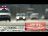 В Новосибирской области резко дорожает бензин