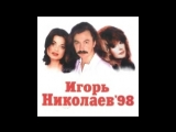 Игорь Николаев - День рождения (аудио)_low.mp4