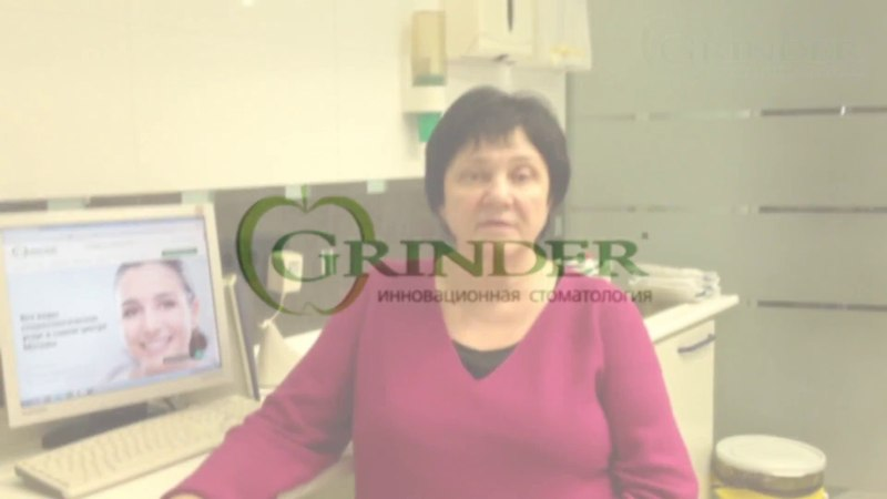 Grinder Clinic - Супрунова Ирина Дмитриевна - стоматология в центре Москвы (м. Полянка)